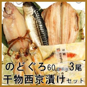 西京漬けセット のどぐろ 干物 西京漬けA のど黒3尾(合計...