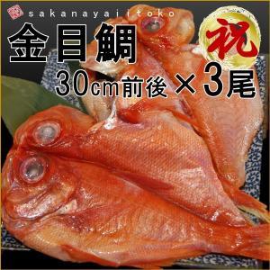 金目鯛 干物 ギフト 特大 30cm×3尾 ギフト 干物セット お歳暮