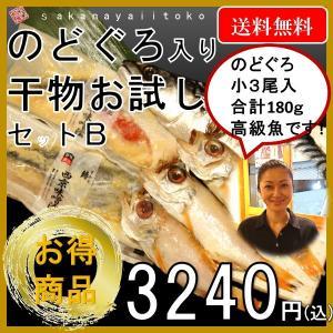 西京漬け 干物セット のどぐろ お試しB 御歳暮 ノドグロ3尾(合計180g)入り 送料無料