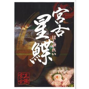 幻の高級魚「星鰈(ほしがれい)」活〆1入 岩手県産 鮮魚 養殖物 鰈 sakanayasan-gokko