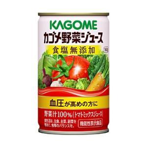 カゴメ 野菜ジュース食塩無添加 160gx30本/5まで同梱...