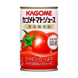 カゴメ トマトジュース国産ストレート食塩無添加 160g缶x30本/5まで同梱可/賞味期限2018.8月