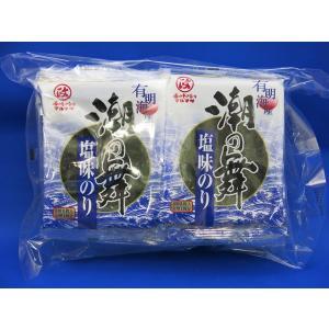 潮の舞 全型8枚分(8切8枚 8袋)|sakatareitou