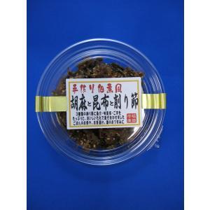 胡麻と昆布と削り節  80g|sakatareitou