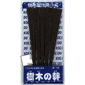 樹木の幹 7cm茶色 5本入り :光栄堂 素材 ノンスケール JM-70B|sakatsu