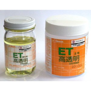 水表現用 高透明エポキシ樹脂 デブコンET 0.3kg :アイティーダブリューインダストリー 素材 ノンスケール|sakatsu
