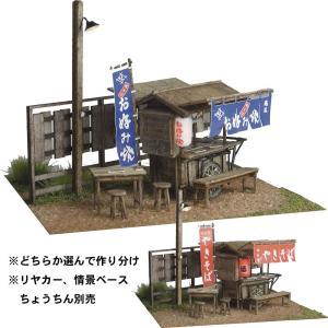 お好み焼き屋/やきそば屋 リヤカー屋台シリーズ :クラシック ストーリー 未塗装キット HO(1/87) ST-0029|sakatsu