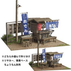 おでん屋/生そば リヤカー屋台シリーズ :クラシック ストーリー 未塗装キット HO(1/87) ST-0030|sakatsu