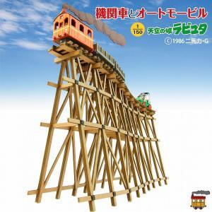 天空の城ラピュタ 【機関車とオートモービル】 :さんけい キット N(1/150) MK07-12|sakatsu