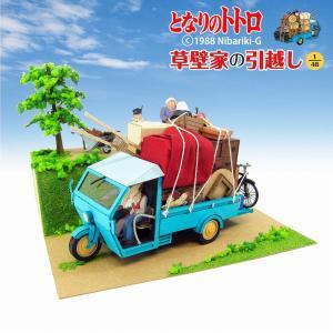 草壁家の引越し となりのトトロ :さんけい キット O(1/48) MK07-14 sakatsu