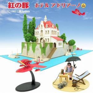 紅の豚 【ホテルアドリアーノ】 :さんけい キット 1/300(1/144・1/48) MK07-15|sakatsu