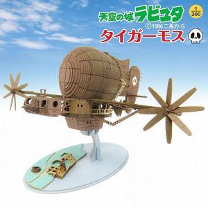 天空の城ラピュタ 【タイガーモス】 :さんけい キット 1/300スケール MK07-17|sakatsu