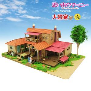 思い出のマーニー 【大岩家】 :さんけい キット N(1/150) MK07-18|sakatsu