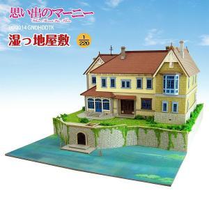 思い出のマーニー 【湿っ地屋敷】 :さんけい キット 1/220 MK07-24|sakatsu