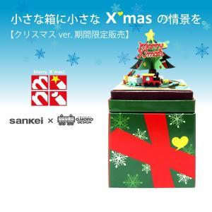 みにちゅあーとmini クリスマスver. 【クリスマスツリー】 :さんけい キット ノンスケール MP05-11|sakatsu