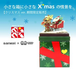 みにちゅあーとmini クリスマスver. 【サンタクロース】 :さんけい キット ノンスケール MP05-13|sakatsu