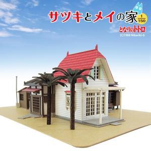 サツキとメイの家 :さんけい キット N(1/150) MK07-01