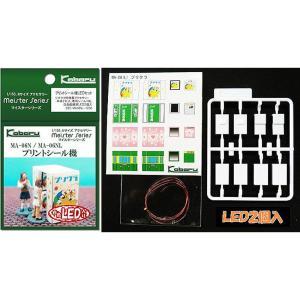 プリントシール機 LEDセット(プリクラ)  :こばる 未塗装キット N(1/150) MA-06NL|sakatsu