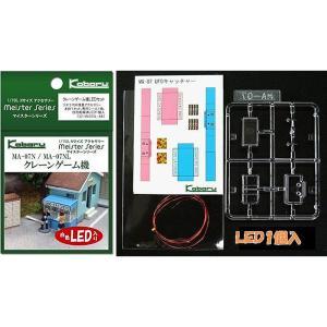 クレーンゲーム機LEDセット(UFOキャッチャー)  :こばる 未塗装キット N(1/150) MA-07NL|sakatsu