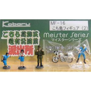 こち亀フィギュア(2) :こばる 塗装済完成品 N(1/150) MF-16|sakatsu