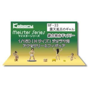 露店風呂のギャル :こばる 塗装済完成品 N(1/150) MF-33|sakatsu