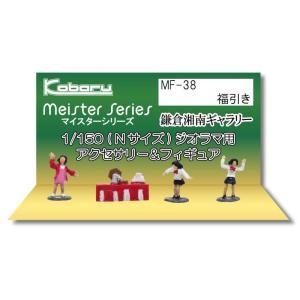 福引券 :こばる 塗装済完成品 N(1/150) MF-38|sakatsu