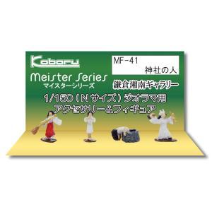 神社の人 :こばる 塗装済完成品 N(1/150) MF-41|sakatsu