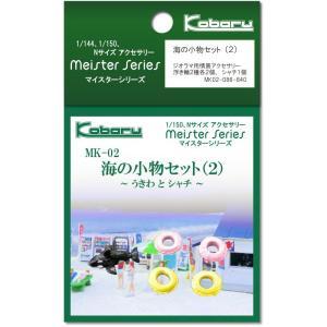 海の小物セット(2)〜うきわとシャチ〜 :こばる 未塗装キット N(1/150) MK-02|sakatsu