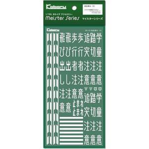 路面標示(4) :こばる シール・ステッカー N(1/150) MS-08|sakatsu