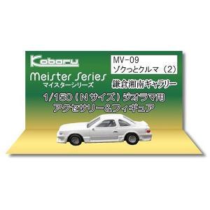 ゾクっとクルマ(2) :こばる 塗装済完成品 N(1/150) MV-09|sakatsu
