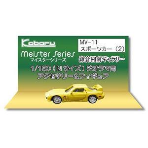 スポーツカー(2) :こばる 塗装済完成品 N(1/150) MV-11|sakatsu