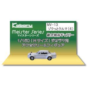 ゾクっとクルマ(4) :こばる 塗装済完成品 N(1/150) MV-13|sakatsu