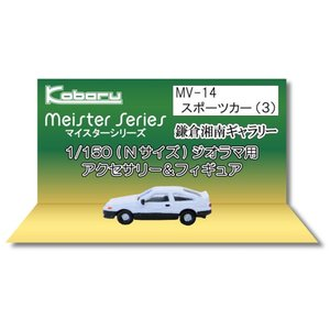 スポーツカー(3) :こばる 塗装済完成品 N(1/150) MV-14|sakatsu