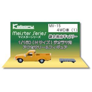 4WD車(1) :こばる 塗装済完成品 N(1/150) MV-15|sakatsu