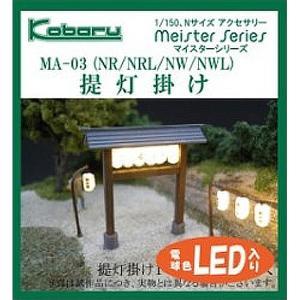 提灯掛け(赤)LEDセット :こばる 未塗装キット N(1/150) MA-03NRL|sakatsu