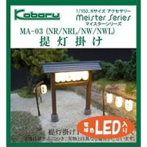 提灯掛け(白)LEDセット :こばる 未塗装キット N(1/150) MA-03NWL|sakatsu
