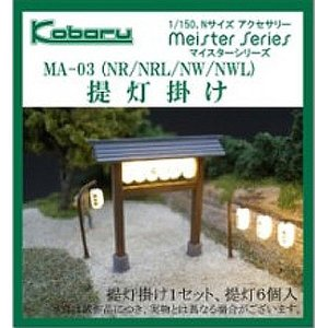 提灯掛け(白) :こばる 未塗装キット N(1/150) MA-03NW|sakatsu