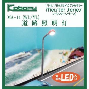道路照明灯LEDセット(電球色) :こばる 未塗装キット N(1/150) MA-11YL|sakatsu