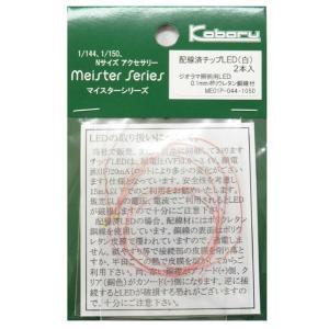 配線済チップLED(白) 2本入り :こばる 電子パーツ ノンスケール ME-01P|sakatsu