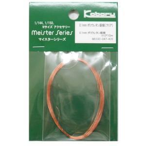 0.1mmポリウレタン銅線(クリア) 10m :こばる 電子パーツ ノンスケール ME-03C|sakatsu