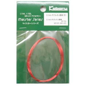 0.1mmポリウレタン銅線(赤) 10m :こばる 電子パーツ ノンスケール ME-03R|sakatsu