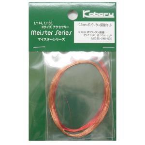 0.1mmポリウレタン銅線(セット) 赤・クリア各10m :こばる 電子パーツ ノンスケール ME-03S|sakatsu