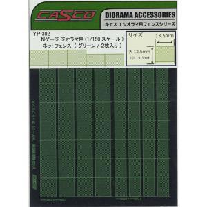 ネットフェンス(グリーン/2枚入り) :キャスコ 塗装済みキット N(1/150) YP-302 sakatsu