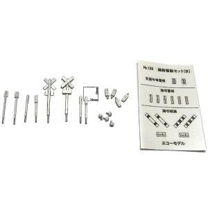 線路標識セット(B) 5種16ヶ入り :エコーモデル 未塗装キット HO(1/80) 158|sakatsu|02