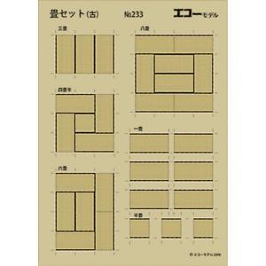 畳セット(古) :エコーモデル ペーパーキット HO(1/80) 233|sakatsu|03