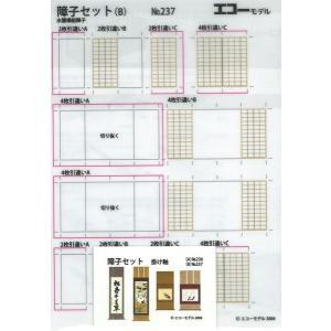 障子セット(B) :エコーモデル ペーパーキット HO(1/80) 237|sakatsu|03