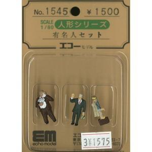 有名人セット :エコーモデル 塗装済完成品 HO(1/80) 1545|sakatsu