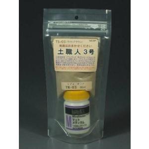 パウダー系素材 土職人3号 ライトブラウン :モーリン 素材 ノンスケール TS-03|sakatsu