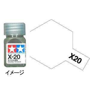 タミヤカラー エナメル X-20 溶剤 :タミヤ 溶剤 ノンスケール 80020|sakatsu