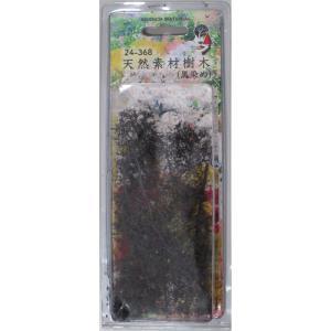24-368 天然素材樹木(黒染め) :カトー 素材 ノンスケール|sakatsu
